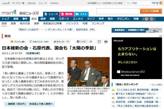 日本維新の会・石原代表、国会も「太陽の季節」 - MSN産経ニュース