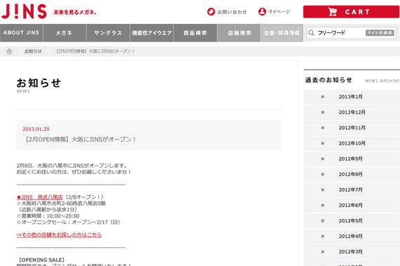 お知らせ   JINS - 眼鏡(メガネ・めがね)「【2月OPEN情報】大阪にJINSがオープン!」