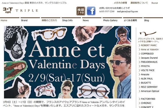 ANNE ET VALENTIN(アンバレンタイン)のイベントを開催! 銀座 東京のメガネ店トリプル