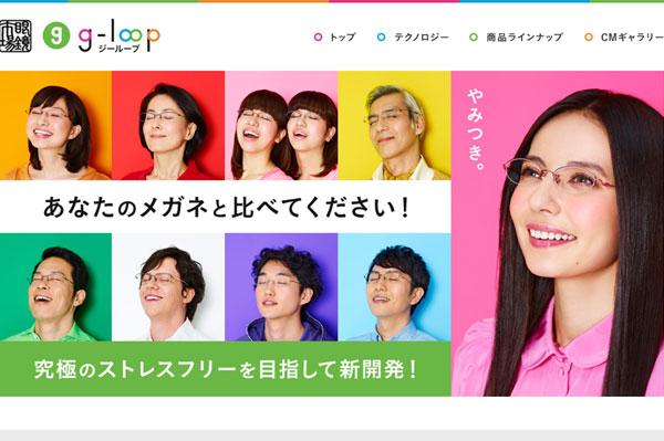「g-loop(ジーループ)|眼鏡市場」(スクリーンショット)