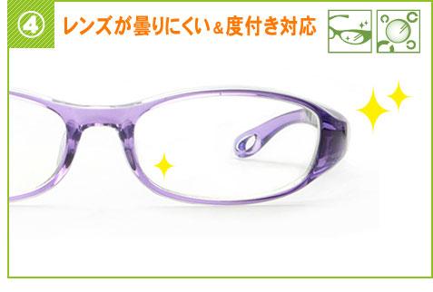 (写真3)ビジョンメガネの「花粉防止メガネ」は、全モデル度付き対応可能。