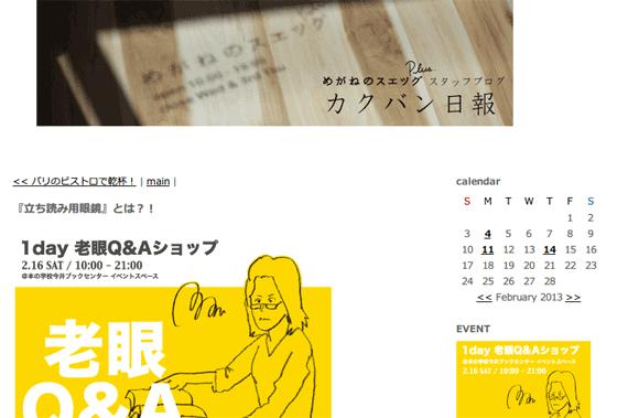 『立ち読み用眼鏡』とは?! | カクバン日報_めがねのスエツグ plus スタッフブログ
