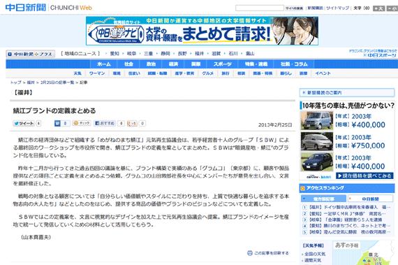 中日新聞:鯖江ブランドの定義まとめる:福井(CHUNICHI Web)