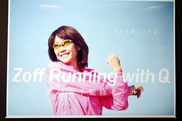 「Zoff Running with Q」のコンセプトは「ランを楽しくする。」。【クリックして拡大】