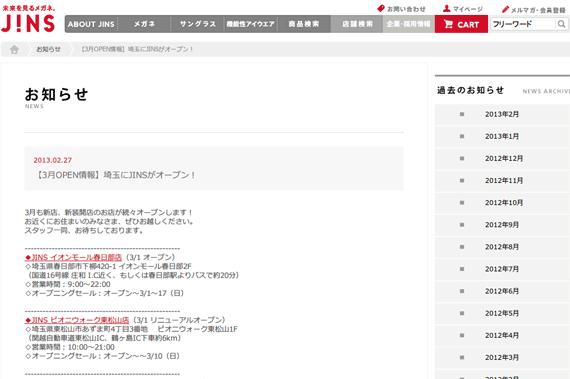 お知らせ | JINS - 眼鏡(メガネ・めがね)「【3月OPEN情報】埼玉にJINSがオープン!」