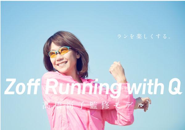 「Zoff Running with Q(ゾフ ランニング ウィズ キュー)」は、「ランを楽しくする。」がコンセプト。【クリックして拡大】