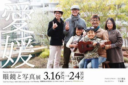 松山で『眼鏡と写真』展開催