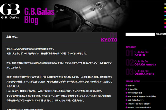 京都でも... | Blog | G.B.Gafas