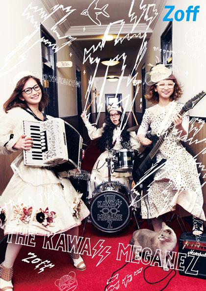 架空のロックバンドユニット「THE KAWAII MEGANEZ」をイメージし、ポップでキッチュなカワイイ世界観を表現したアートワーク。image by インターメスティック