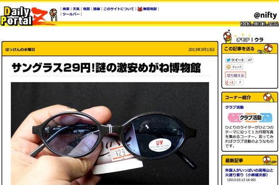 @nifty:デイリーポータルZ:サングラス29円!謎の激安めがね博物館