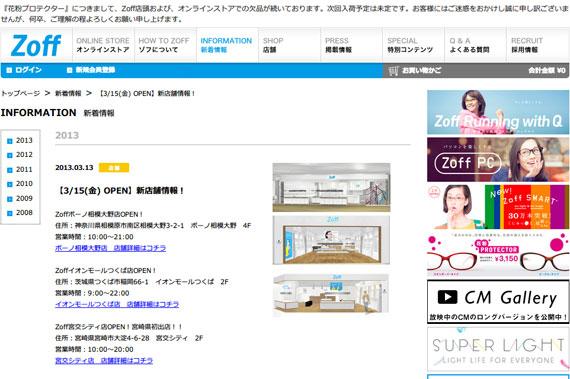 メガネ(眼鏡・めがね) | Zoff(ゾフ) | 【3/15(金) OPEN】新店舗情報!