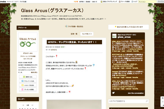 MYKITA : サングラス受注会、やっちゃいます!!|Glass Arcus(グラスアーカス)