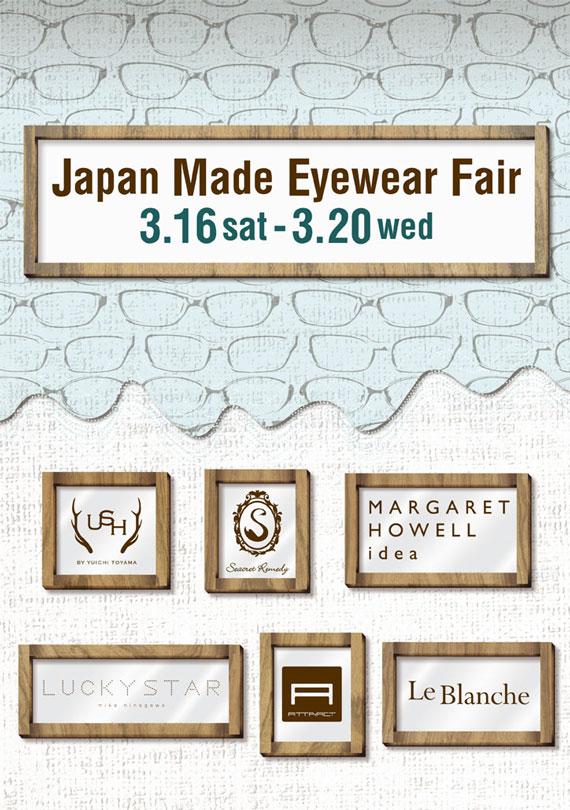 デザイナー来店! 札幌で Japan Made Eyewear Fair