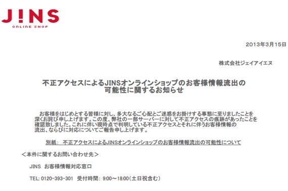 「不正アクセスによるJINSオンラインショップのお客さま情報流出の可能性に関するお知らせ」を掲げ、JINS ONLINE SHOP はサービスを停止している。