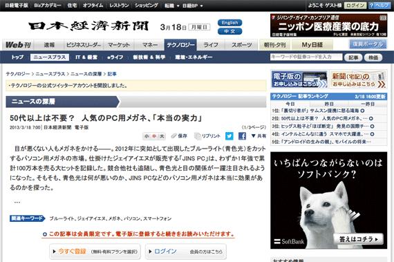 50代以上は不要? 人気のPC用メガネ、「本当の実力」  :日本経済新聞