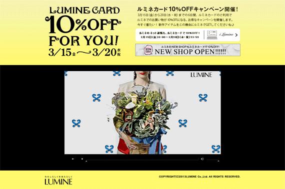LUMINE CARD 10%OFF FOR YOU| LUMINE