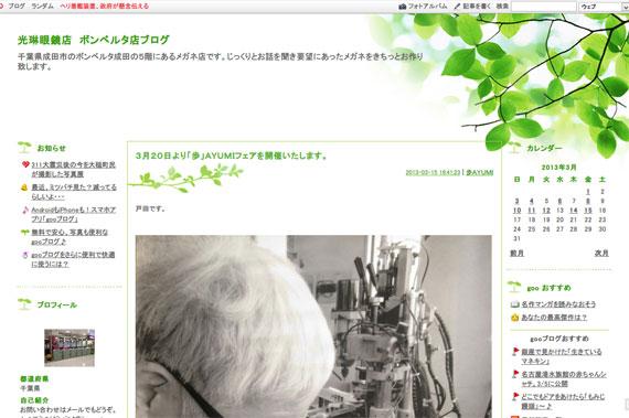 3月20日より「歩」AYUMIフェアを開催いたします。 - 光琳眼鏡店 ボンベルタ店ブログ