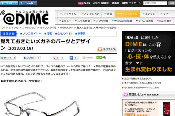 @DIME アットダイム ジャンル ファッション 覚えておきたいメガネのパーツとデザイン