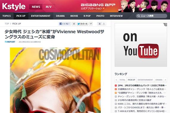 """少女時代 ジェシカ""""氷姫""""がVivienne Westwoodサングラスのミューズに変身 - PICK UP - 韓流・韓国芸能ニュースはKstyle"""