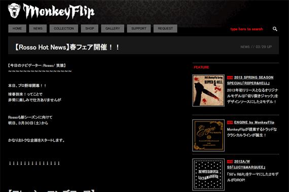 MonkeyFlip » 【Rosso Hot News】春フェア開催!!