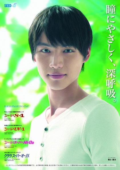福士蒼汰さんを起用したSEED(シード)O2ハードコンタクトレンズポスター。image by SEED【クリックして拡大】