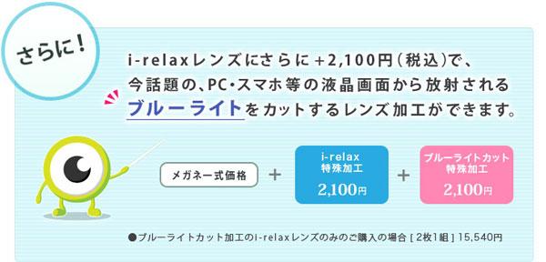 眼鏡市場の「i-relax α(アイリラックス アルファ)」は「ブルーライトカット」にもオプションで対応。