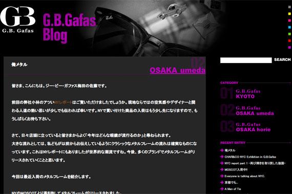 俺メタル | Blog | G.B.Gafas