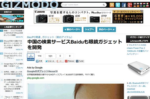 中国の検索サービスBaiduも眼鏡ガジェットを開発 : ギズモード・ジャパン