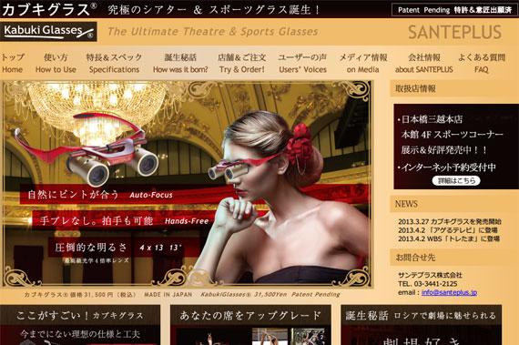 カブキグラス®, 究極のオペラグラス誕生!KabukiGlasses, the Ultimate Theatre & Sports Glasses that upgrade your seat! あなたの席をアップグレード。