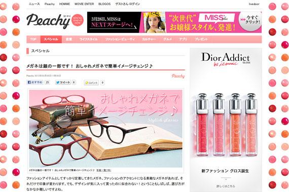 メガネは顔の一部です! おしゃれメガネで簡単イメージチェンジ♪(Peachy) - Peachy[ピーチィ] - 毎日をハッピーに生きる女性のためのニュースサイト - livedoor ニュース