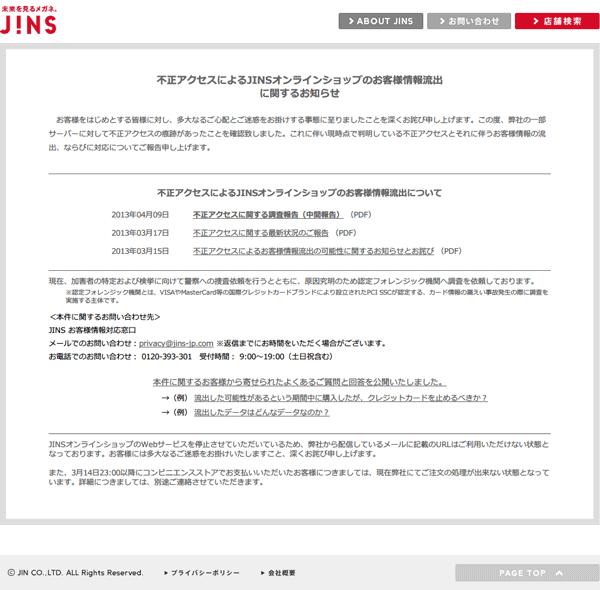 オンラインショップでの顧客情報流出について伝える JINS(ジンズ)公式サイト(スクリーンショット)