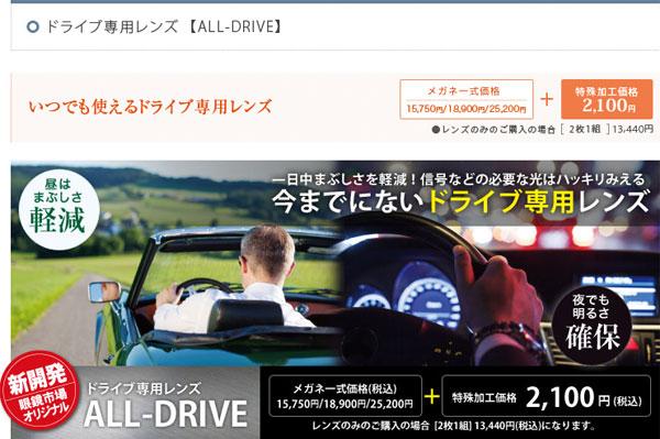 「ドライブ専用レンズ【ALL-DRIVE】|レンズ|眼鏡市場(メガネ・めがね)」(スクリーンショット)