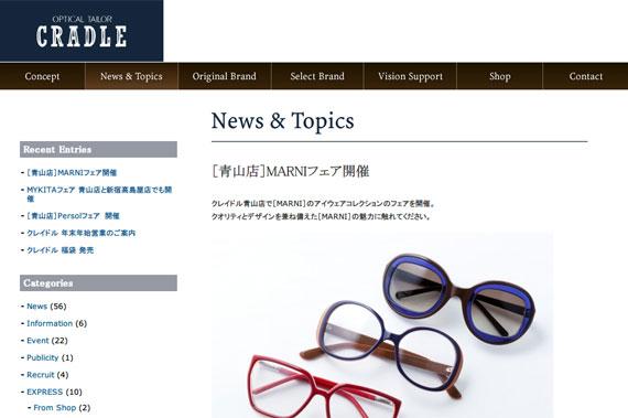 CRADLE | News & Topics | [青山店]MARNIフェア開催