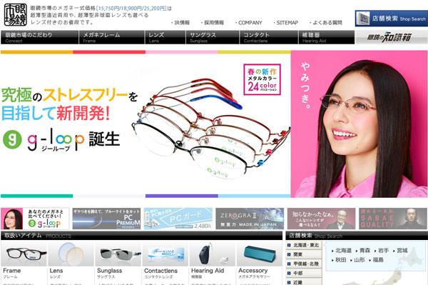 眼鏡市場のホームページ(スクリーンショット)。