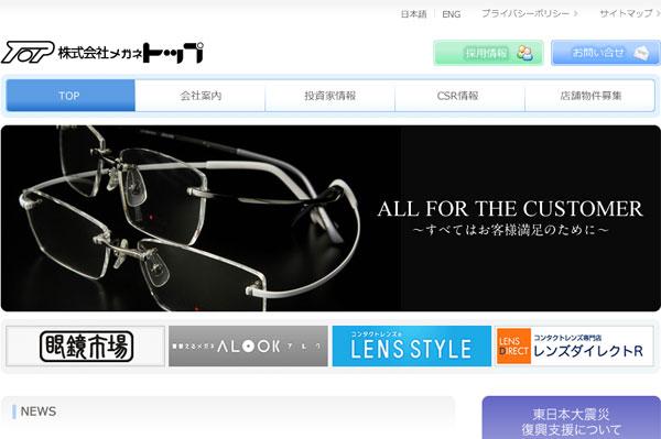 メガネトップのホームページ。(スクリーンショット)