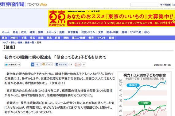 東京新聞:初めての眼鏡に親の配慮を 「似合ってるよ」子どもをほめて:健康(TOKYO Web)