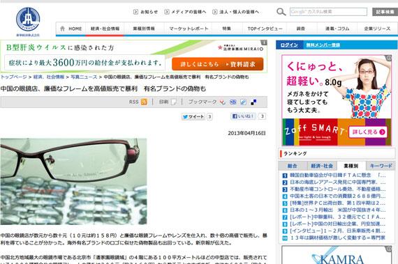 中国の眼鏡店、廉価なフレームを高値販売で暴利 有名ブランドの偽物も 新華社日本語経済ニュース-XINHUA.JP