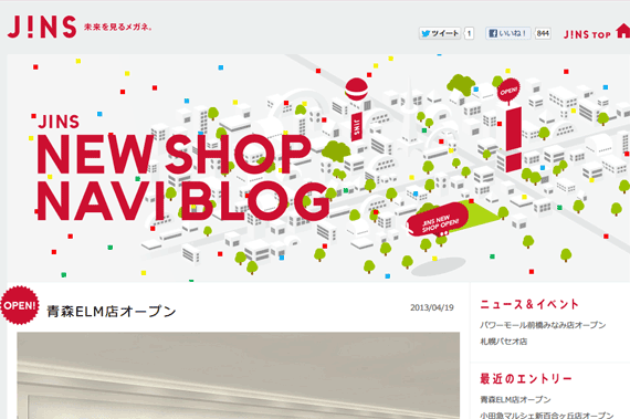 NEW SHOP NAVI BLOG | JINS NEW SHOP NAVI | JINS - 眼鏡(メガネ・めがね)