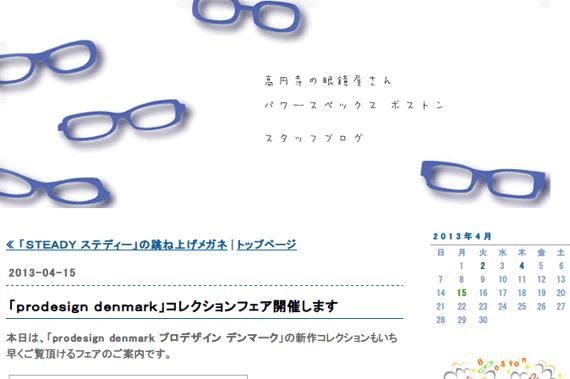 「prodesign denmark」コレクションフェア開催します: 高円寺のメガネ屋さん powerspex BOSTONブログ