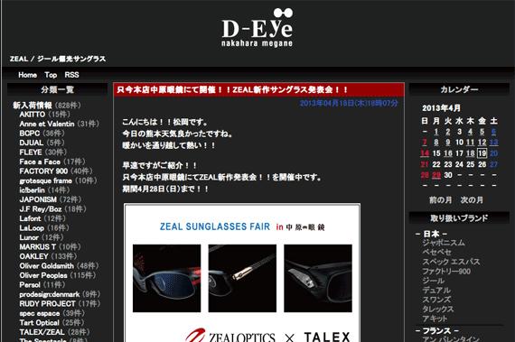 只今本店中原眼鏡にて開催!!ZEAL新作サングラス発表会!!