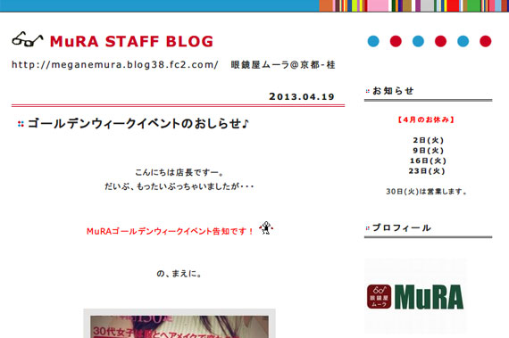 MuRA STAFF BLOG | ゴールデンウィークイベントのおしらせ♪