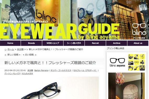 新しいメガネで颯爽と!!フレッシャーズ眼鏡のご紹介 - 青山にあるメガネのセレクトショップ (眼鏡屋) BLINC AOYAMA(ブリンク青山本店)