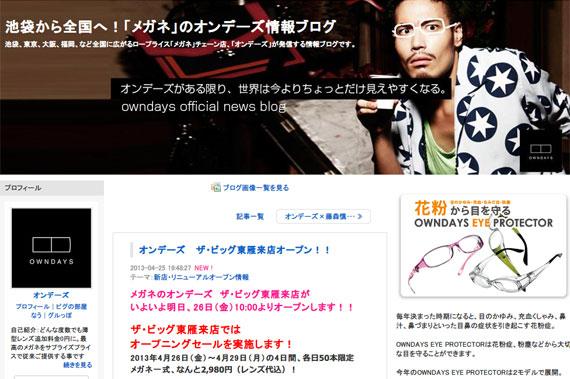 オンデーズ ザ・ビッグ東雁来店オープン!!|池袋から全国へ!「メガネ」のオンデーズ情報ブログ