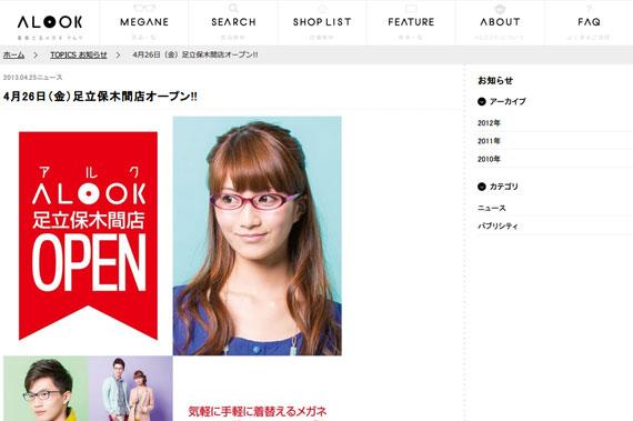 4月26日(金)足立保木間店オープン!!着替えるメガネALOOK(アルク)(眼鏡・めがね)