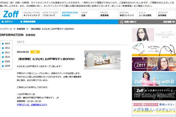 メガネ(眼鏡・めがね) | Zoff(ゾフ) | 【新店情報】4/25(木) Zoff戸塚モディ店OPEN!!
