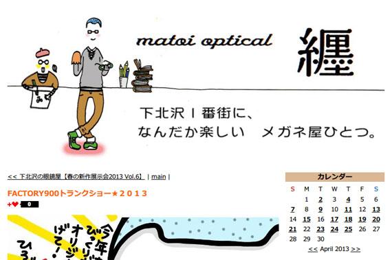 FACTORY900トランクショー★2013 | 纏オプティカル