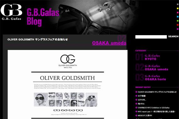 OLIVER GOLDSMITH サングラスフェアのお知らせ | Blog | G.B.Gafas
