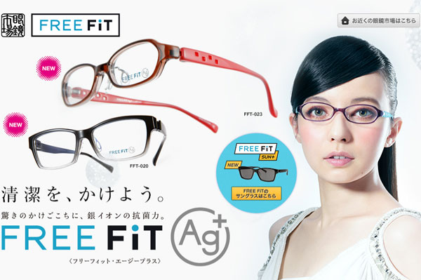 「FREEFiT(フリーフィット)|眼鏡市場(メガネ・めがね)」(スクリーンショット)「FREEFiT(フリーフィット)|眼鏡市場(メガネ・めがね)」(スクリーンショット)