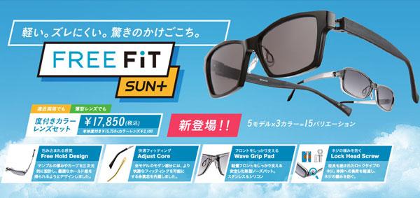 FREE FiT SUN+(フリーフィット サンプラス)は、4つの機能で「ストレスフリーな掛け心地」を実現。