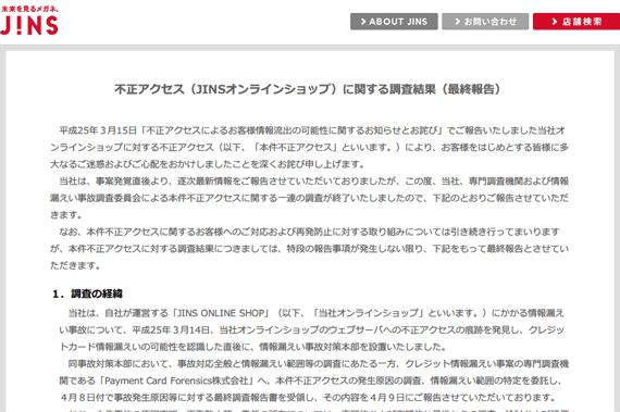 JINS - 眼鏡(メガネ・めがね)「不正アクセス(JINSオンラインショップ)に関する調査結果(最終報告)」
